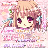 『恋想リレーション』 2015年5月29日発売予定!
